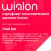 Теперь сигнализации StarLine полностью совместимы с сервисом мониторинга Wialon