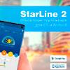 Обновление мобильного приложения StarLine 2